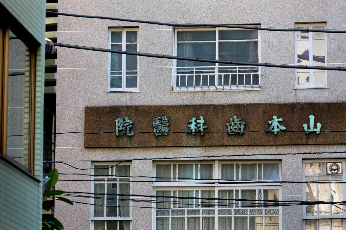 須田町 看板建築